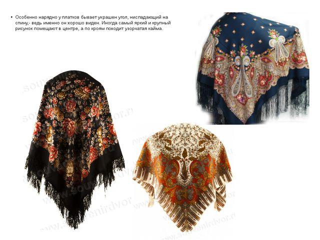 Особенно нарядно у платков бывает украшен угол, ниспадающий на спину,- ведь и...