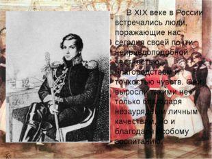 В XIX веке в России встречались люди, поражающие нас сегодня своей почти неп