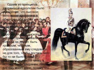 Одним из принципов дворянской идеологии было убеждение, что высокое положени