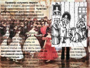 Правило «служить верно» входило в кодекс дворянской чести и было нравственны