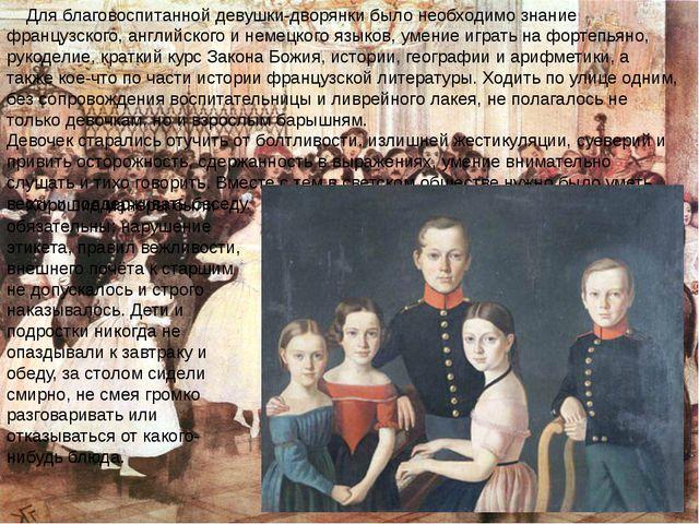 Для благовоспитанной девушки-дворянки было необходимо знание французского, а...