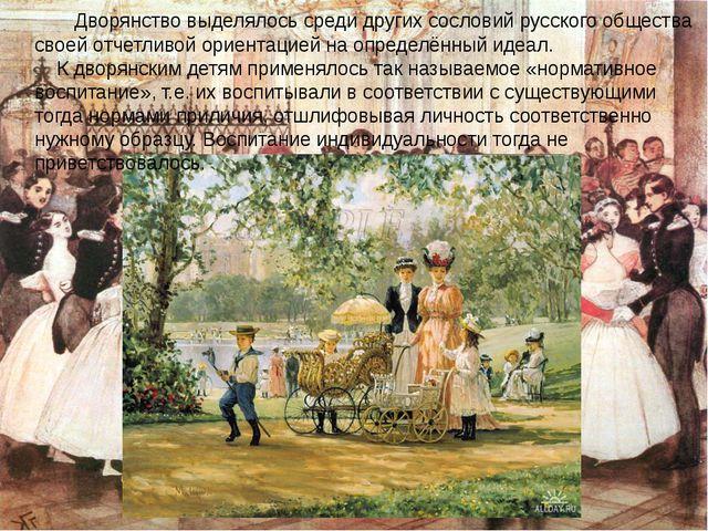 Дворянство выделялось среди других сословий русского общества своей отчетлив...