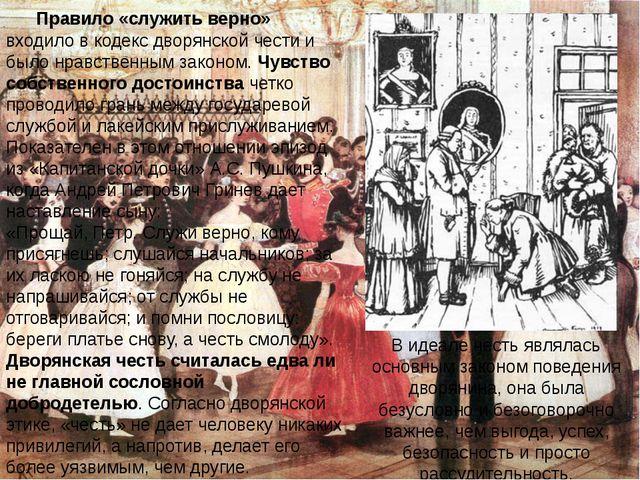 Правило «служить верно» входило в кодекс дворянской чести и было нравственны...