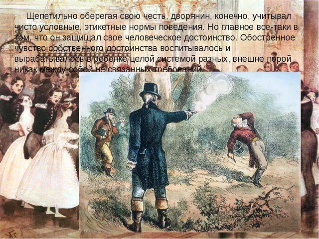 Щепетильно оберегая свою честь, дворянин, конечно, учитывал чисто условные,...