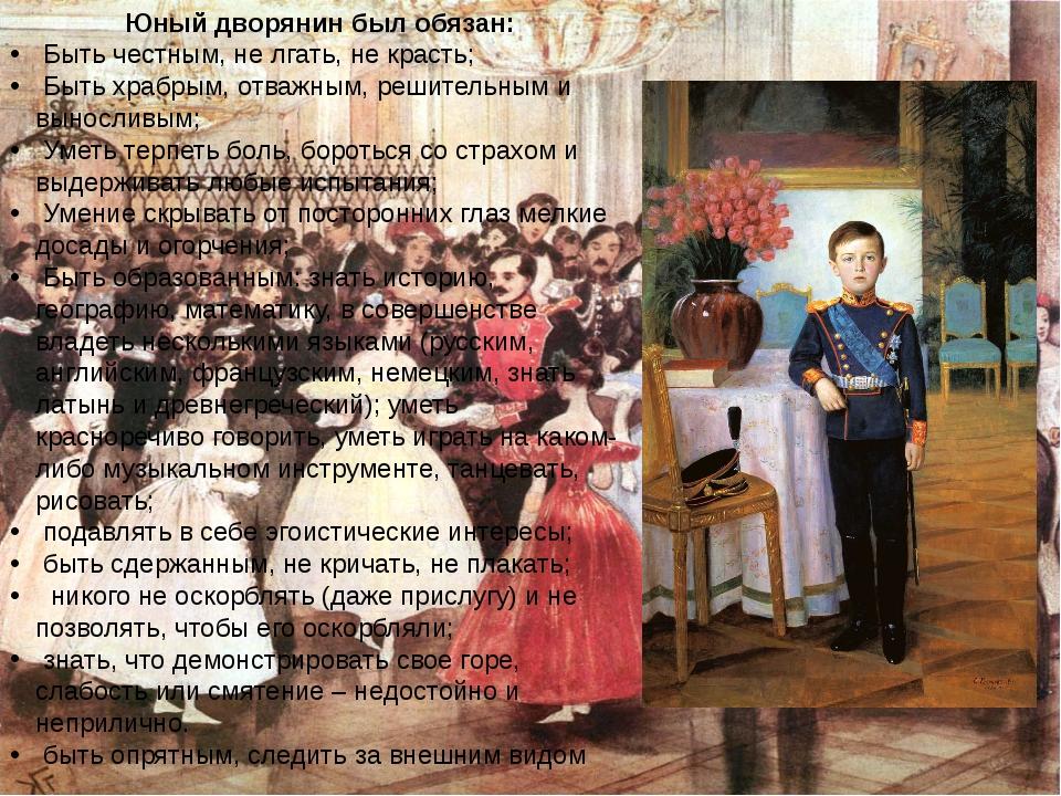 Юный дворянин был обязан: Быть честным, не лгать, не красть; Быть храбрым, от...