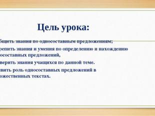 Цель урока: обобщить знания по односоставным предложениям; закрепить знания и