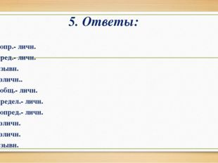 5. Ответы: неопр.- личн. опред.- личн. назывн. безличн.. обобщ.- личн. опреде