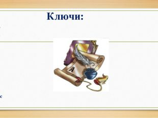 Ключи: 1-b 2-d 3-c 4-c 5-a 6-a 7-c 8-c 9-a 10-c