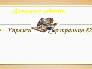 Домашнее задание: Упражнение 105, страница 82
