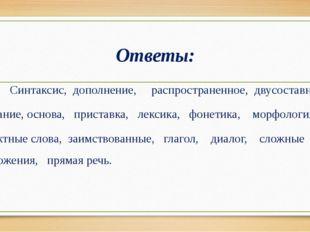 Ответы: Синтаксис, дополнение, распространенное, двусоставное, окончание, осн