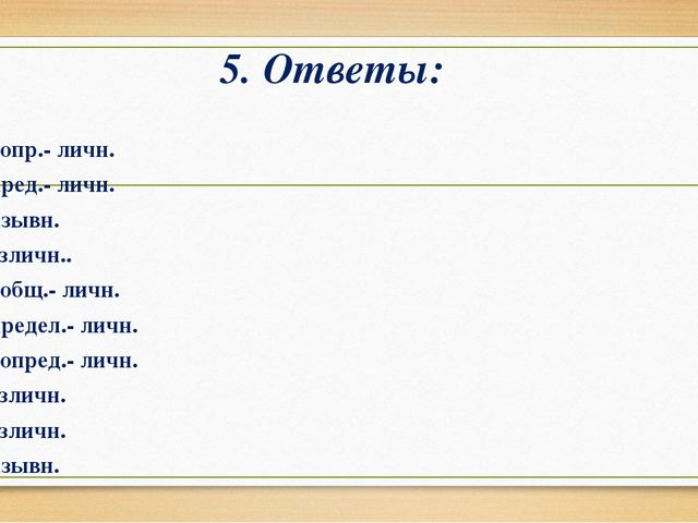 5. Ответы: неопр.- личн. опред.- личн. назывн. безличн.. обобщ.- личн. опреде...
