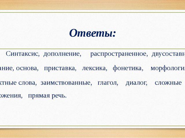 Ответы: Синтаксис, дополнение, распространенное, двусоставное, окончание, осн...