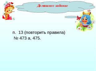 Домашнее задание п. 13 (повторить правила) № 473 а, 475.