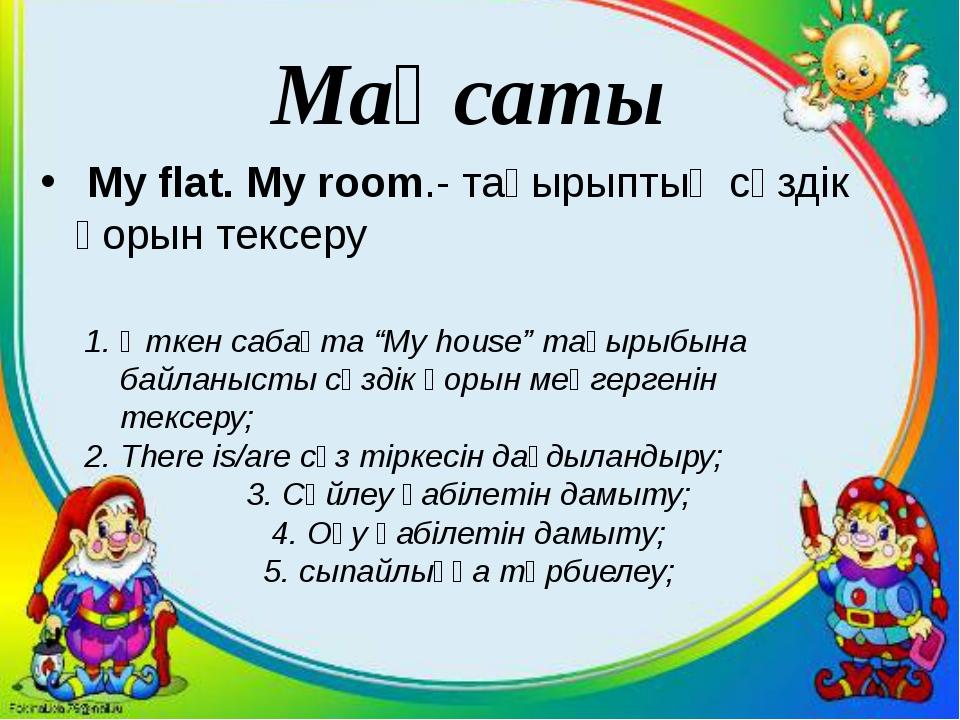 """Мақсаты My flat. My room.- тақырыптың сөздік қорын тексеру Өткен сабақта """"My..."""