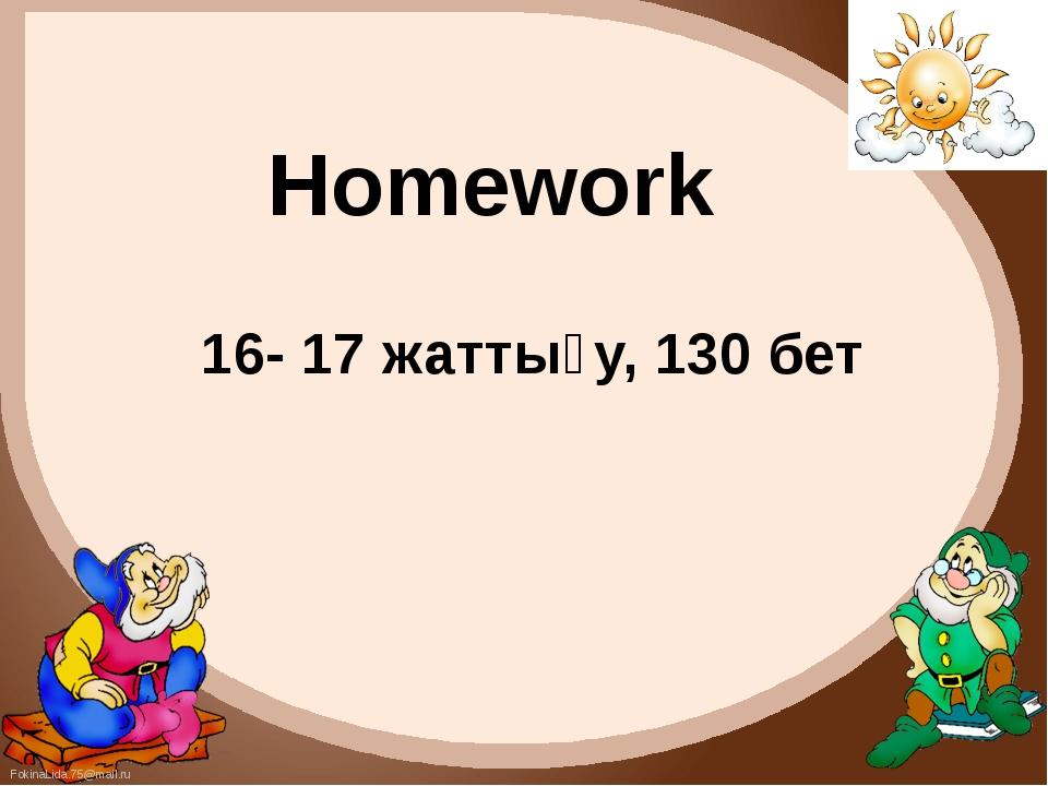 Homework 16- 17 жаттығу, 130 бет FokinaLida.75@mail.ru