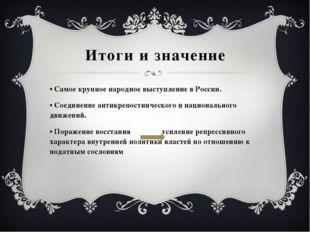 Итоги и значение • Самое крупное народное выступление в России. • Соединение