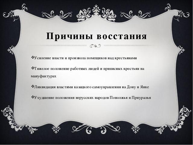 Причины восстания Усиление власти и произвола помещиков над крестьянами Тяжел...