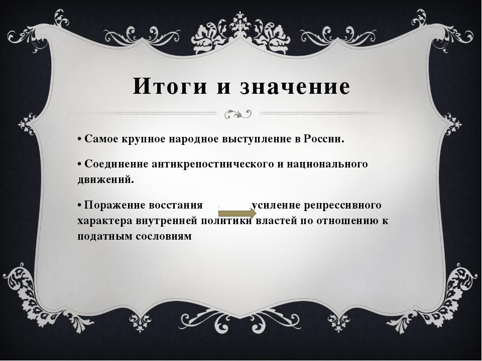Итоги и значение • Самое крупное народное выступление в России. • Соединение...