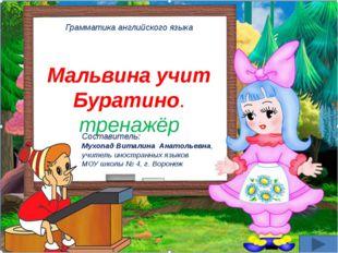 Мальвина учит Буратино. тренажёр Составитель: Мухопад Виталина Анатольевна,