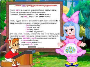 Глагол can в утвердительных предложениях Глагол can переводится на русский я