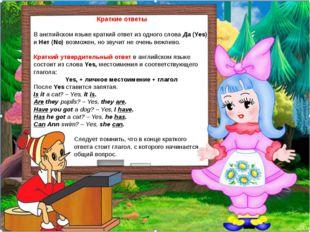 Краткие ответы В английском языке краткий ответ из одного слова Да (Yes) и Н