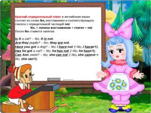 Краткий отрицательный ответ в английском языке состоит из слова No, местоиме