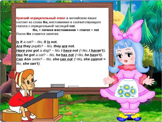 Краткий отрицательный ответ в английском языке состоит из слова No, местоиме...