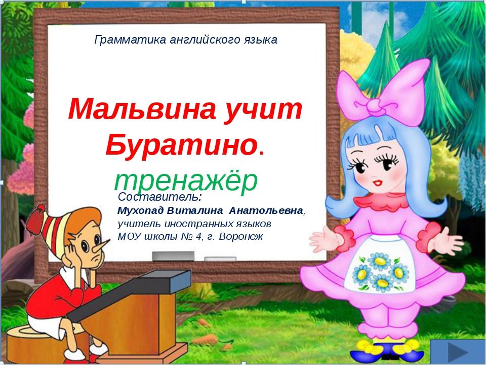 Мальвина учит Буратино. тренажёр Составитель: Мухопад Виталина Анатольевна,...