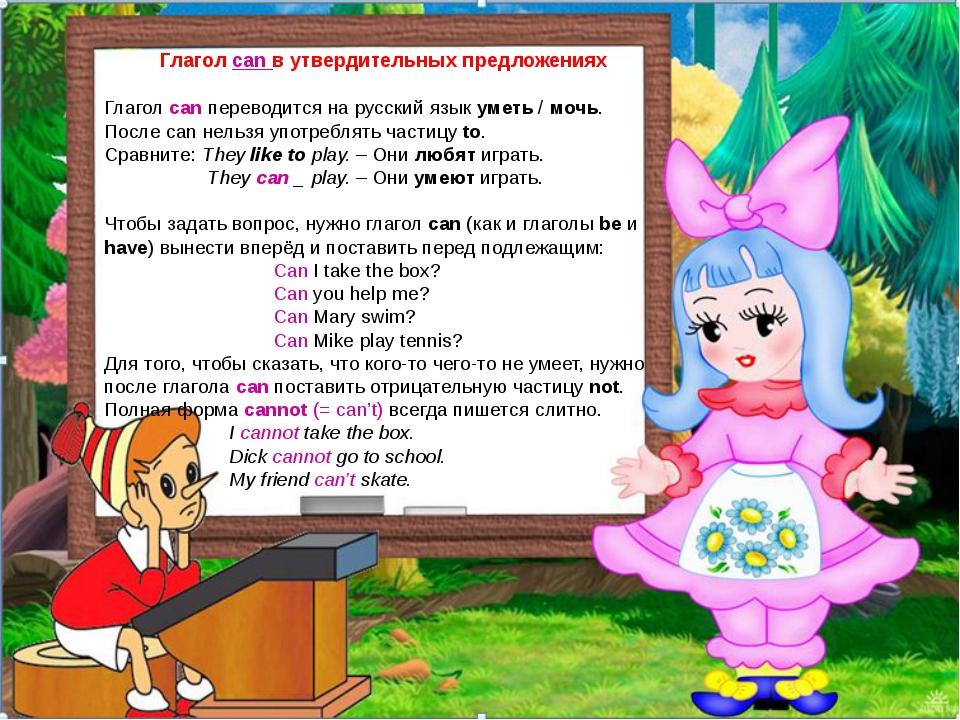 Глагол can в утвердительных предложениях Глагол can переводится на русский я...