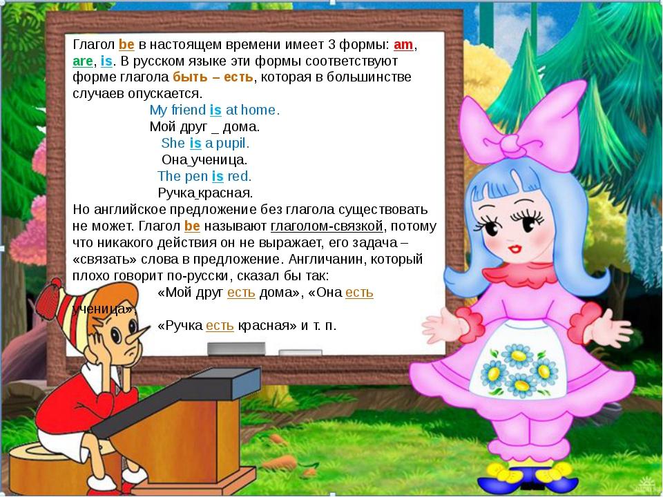 Глагол be в настоящем времени имеет 3 формы: am, are, is. В русском языке эти...