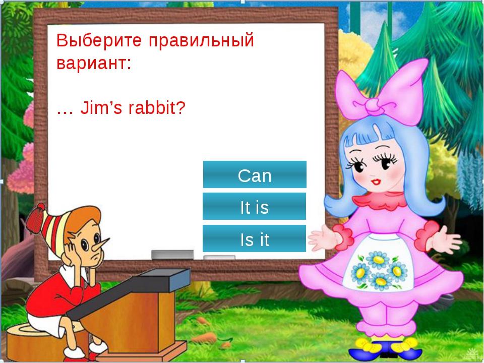 Выберите правильный вариант: Is it a pen? – Yes, … . it is it isn't it can
