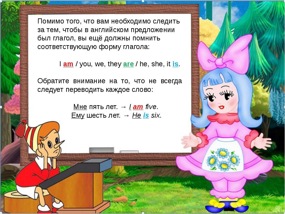 Помимо того, что вам необходимо следить за тем, чтобы в английском предложени...