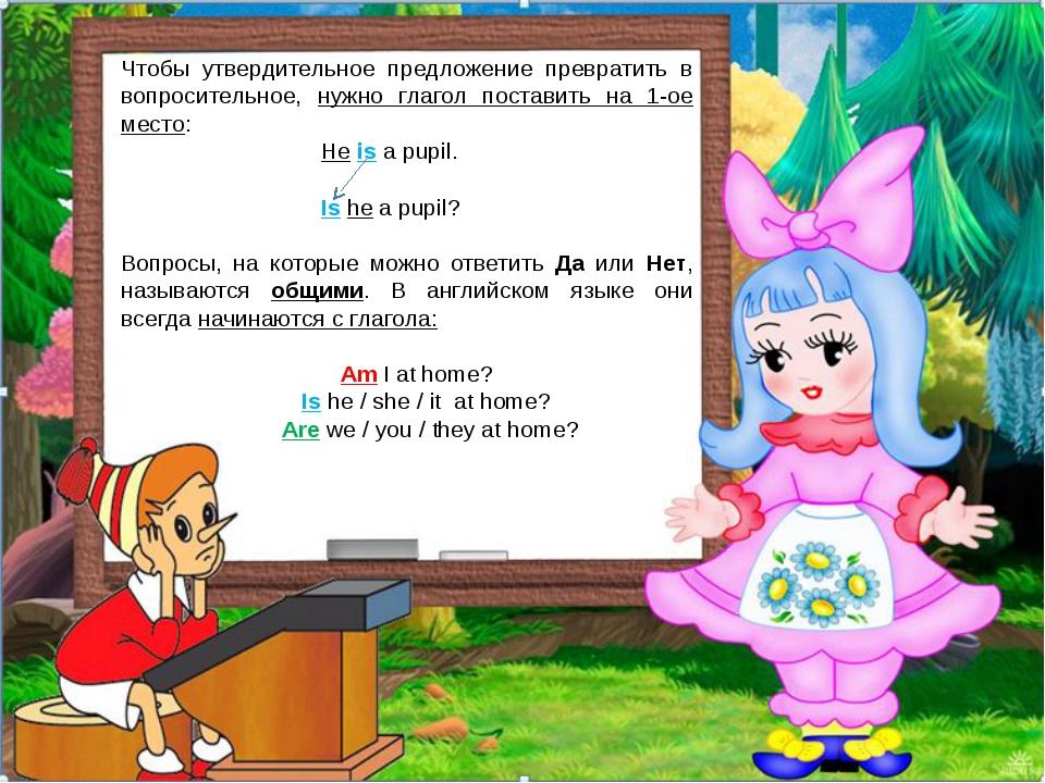 Чтобы утвердительное предложение превратить в вопросительное, нужно глагол по...