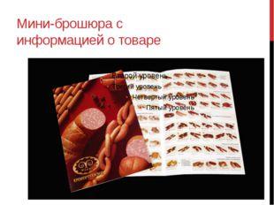 Мини-брошюра с информацией о товаре