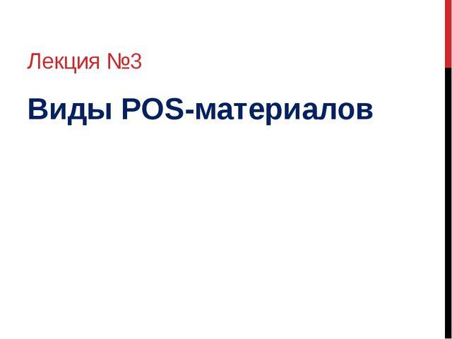 Лекция №3 Виды POS-материалов