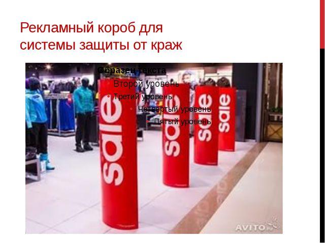 Рекламный короб для системы защиты от краж