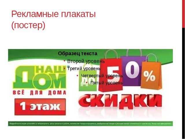 Рекламные плакаты (постер)