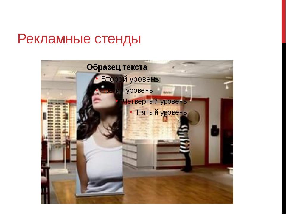 Рекламные стенды