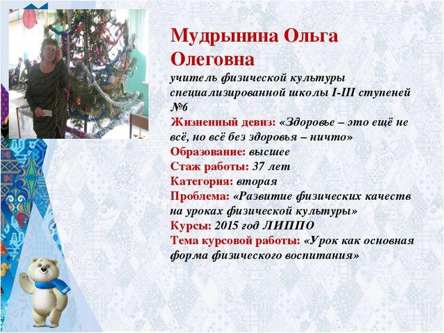 Мудрынина Ольга Олеговна учитель физической культуры специализированной школы...