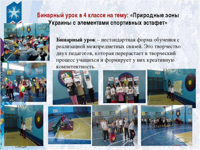 Бинарный урок в 4 классе на тему: «Природные зоны Украины с элементами спорти...
