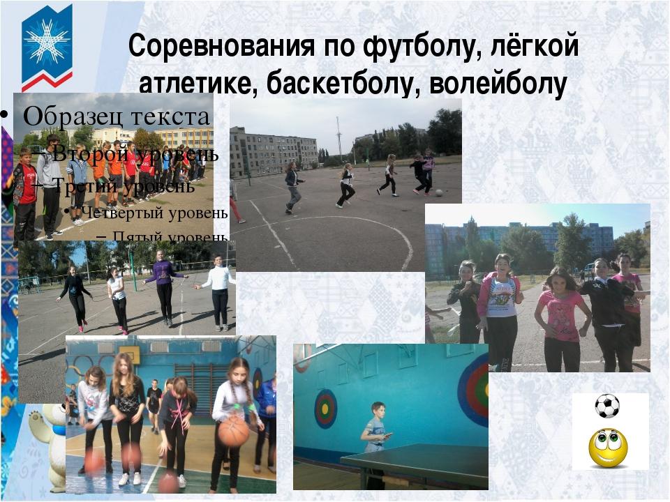 Соревнования по футболу, лёгкой атлетике, баскетболу, волейболу