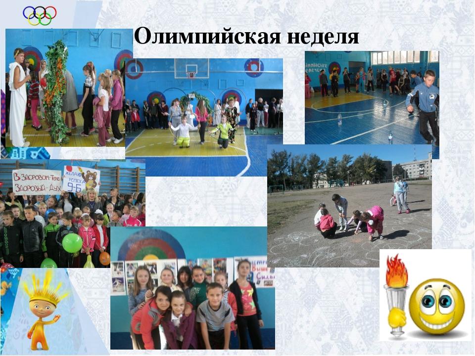 Олимпийская неделя