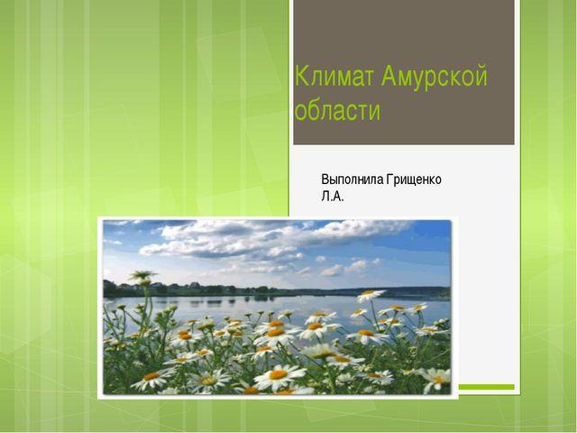 Климат Амурской области Выполнила Грищенко Л.А.