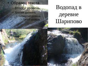 Водопад в деревне Шарипово