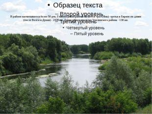 В районе насчитывается более 50 рек. Главной рекой района является Урал (Яик