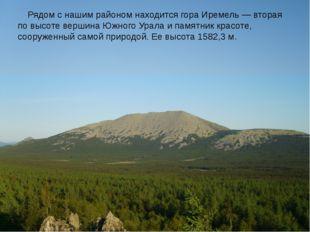 Рядом с нашим районом находится гора Иремель — вторая по высоте вершина Южно