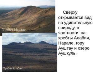 Хребет Нарале Сверху открывается вид на удивительную природу, в частности: на
