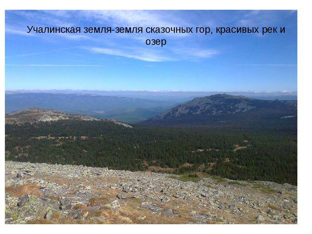Учалинская земля-земля сказочных гор, красивых рек и озер