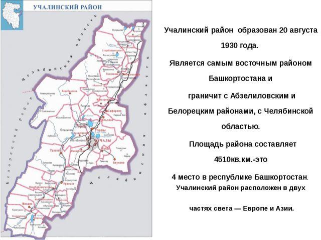 Учалинский район образован 20 августа 1930 года. Является самым восточным ра...