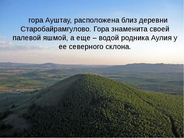 гора Ауштау, расположена близ деревни Старобайрамгулово. Гора знаменита свое...